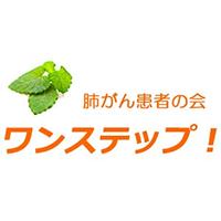 NPO法人肺がん患者の会ワンステップ - Logo